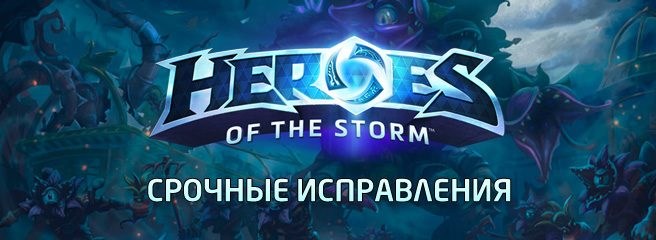 Heroes-of-the-Storm-hotfix-09.04.15-header