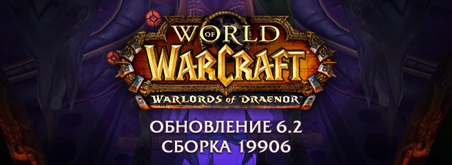World of Warcraft: Обновление 6.2 - сборка 19906