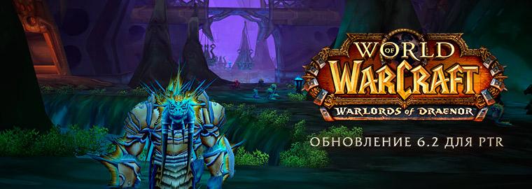 World of Warcraft: путешествия во времени в 6.2