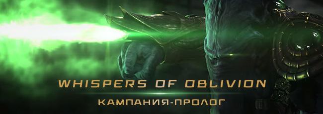 StarCraft II: кампания-пролог Whispers of Oblivion