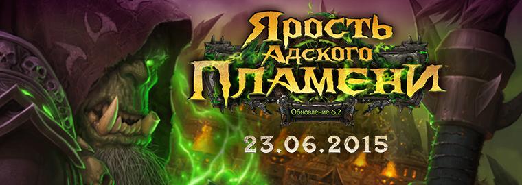 World of Warcraft: обновление 6.2 выходит 23 июня