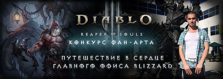 Diablo III: россиянин победил в фан-арт конкурсе Blizzard