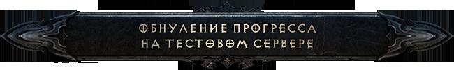 Diablo III PTR 2.3: обнуление прогресса на тестовом сервере