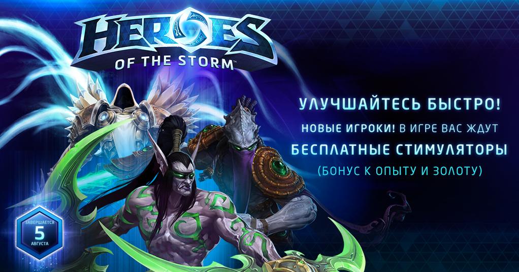 Heroes of the Storm: опыт и золото для новых игроков
