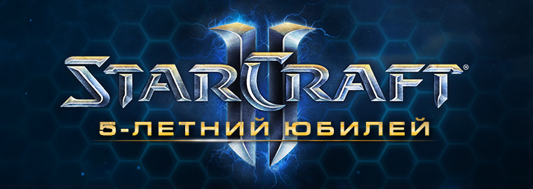 StarCraft II: 5-летний юбилей