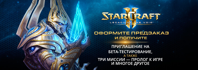 StarCraft II: доступен предзаказ Legacy of the Void
