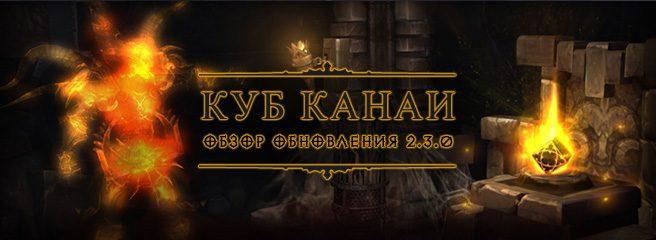 Diablo III cube header