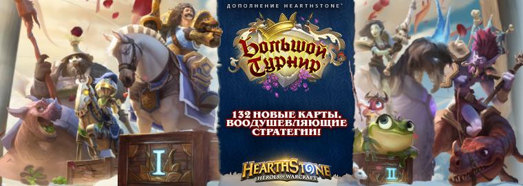 Hearthstone: Большой турнир!