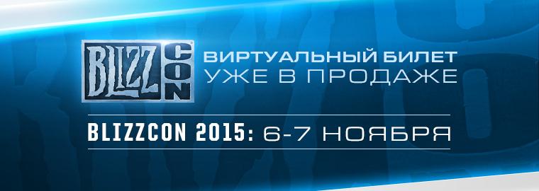 BlizzCon 2015: Виртуальный билет уже в продаже