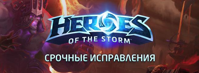 Heroes of the Storm: срочные исправления от 26.08.15