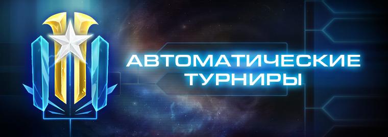 StarCraft II: в бете LotV появятся автоматизированные турниры