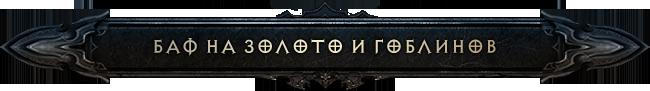 Diablo III: баф на золото и гоблинов для консолей