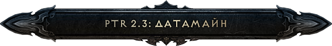 Diablo III PTR 2.3: датамайн