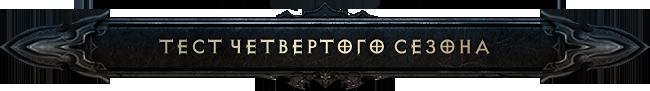 Diablo III PTR 2.3: тест четвертого сезона