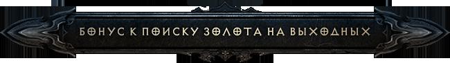 Diablo III: бонус к поиску золота на выходных