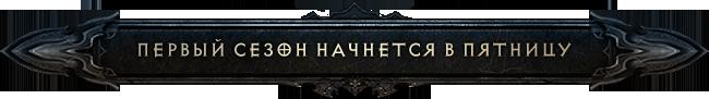 Diablo III: первый сезон начнется в пятницу