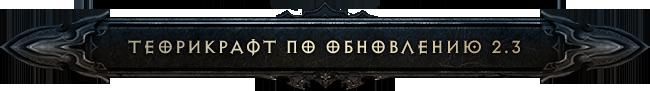 Diablo III теорикрафт по обновлению 2.3