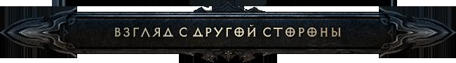 Diablo III: взгляд с другой стороны