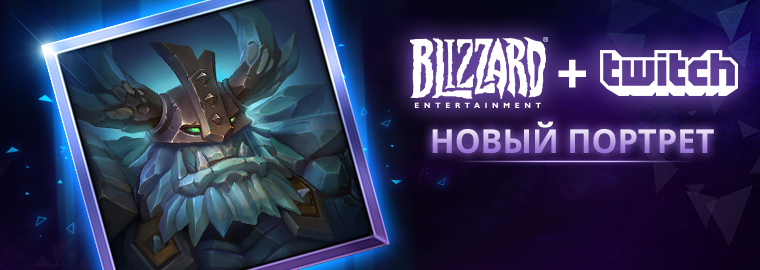 Heroes of the Storm: подарок от Twitch и Blizzard