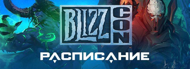 BlizzCon 2015: расписание и ожидания