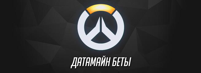 Overwatch: датамайн беты
