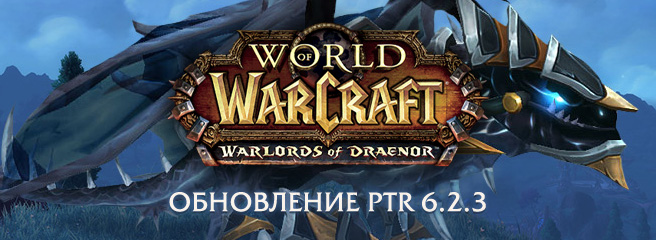 World of Warcraft: список изменений 6.2.3 для PTR