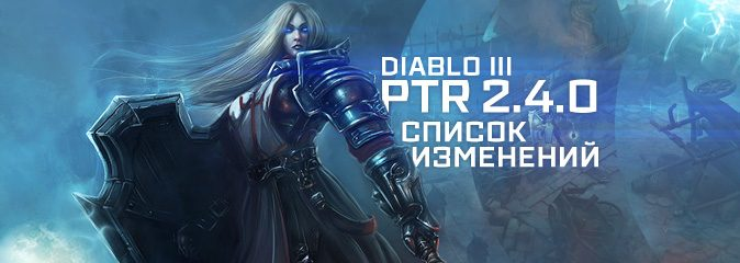 Diablo III ptr 2.4.0 Patch Notes