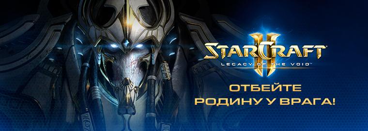 StarCraft II: состоялся выход Legacy of the Void