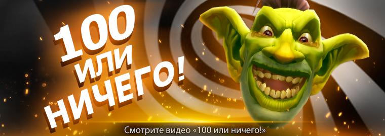 World of Warcraft: рекламный ролик 100 или ничего