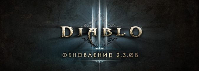 Diablo 3 patch 2.3.0 b