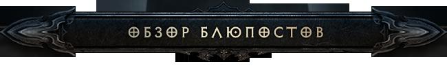 Diablo3_Blueposts_glasscannon
