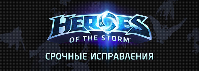 Heroes of the Storm: срочные исправления от 22.12.15