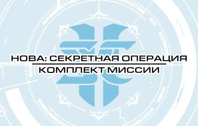 StarCraft II предзаказ комплекта заданий «Нова секретная операция» thumb