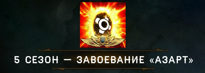 Руководство GlassCannon.ru по завоеванию «Азарт» для всех классов. Великий портал 45 без сетов