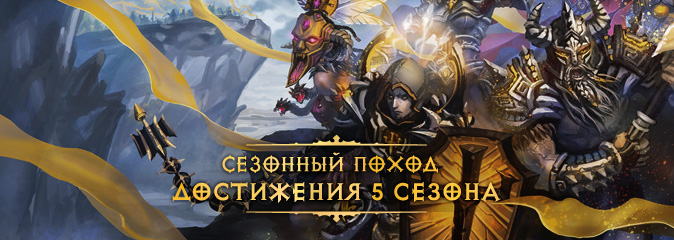 Diablo3_Season_5_Journey_header