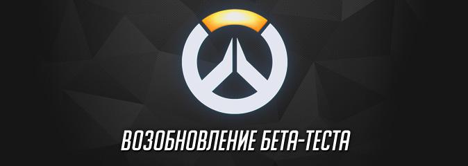 Overwatch: возобновление бета-теста в середине февраля