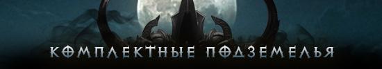 Diablo3_SetDungeons_DeveloperInsights_03_Concept_th