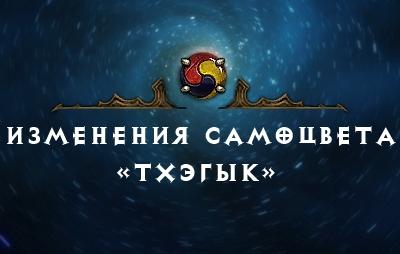 Diablo3_Taeguk_Change_thumb