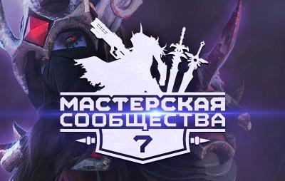 Masterskaya-soobshhestva-7-thumb