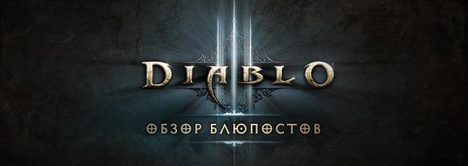 Diablo III: обзор блюпостов от 14.03.16