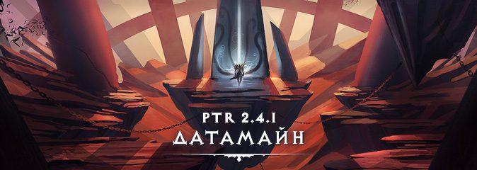 Diablo-III-PTR-2.4.1-datamine