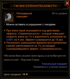 Diablo3_Developer_Insights_Legendary_Gems_05Gogok_of_swiftness_PTR241