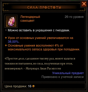 Diablo3_Developer_Insights_Legendary_Gems_07Simplicitys_strength_PTR241