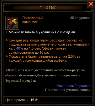 Diablo3_Developer_Insights_Legendary_Gems_08Taeguk_PTR241