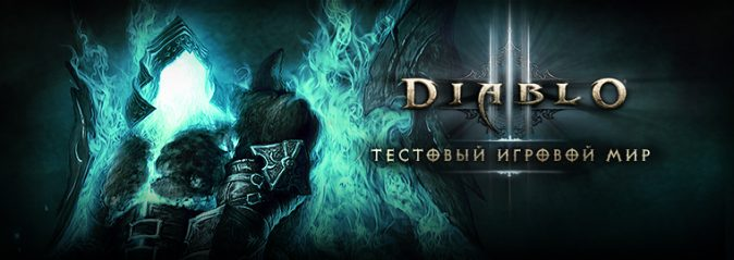 Diablo3_PTR241_Server_Performance