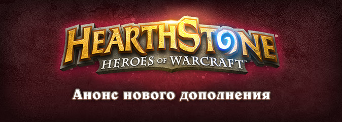 Hearthstone: анонс нового дополнения 11 марта