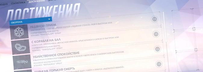 Overwatch: список достижений