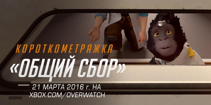 Overwatch: короткометражка «Общий сбор»