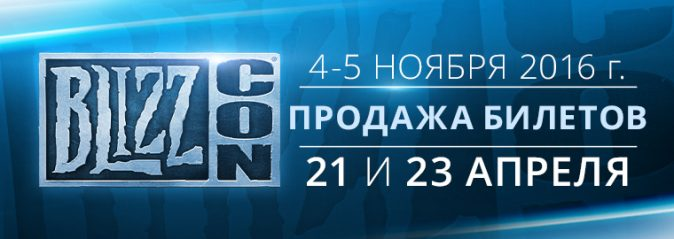 BlizzCon2016_4-5_november_title