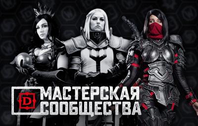 ms11-cosplay-blizzard-diablo-thumb
